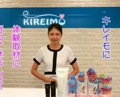 キレイモ名古屋駅前店 レビュー体験