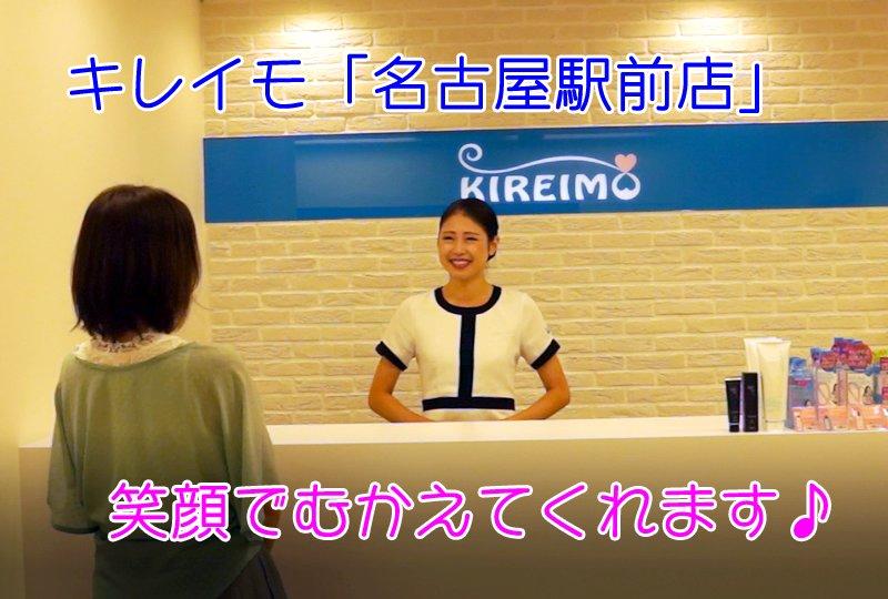 キレイモ名古屋駅前店の受付