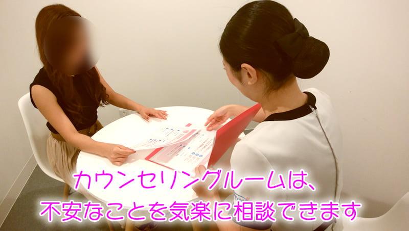 キレイモ名古屋駅前店のカウンセリングルーム